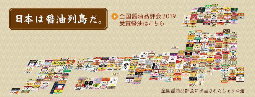 https://www.soysauce.or.jp/images_wp/index/slide_05.jpg